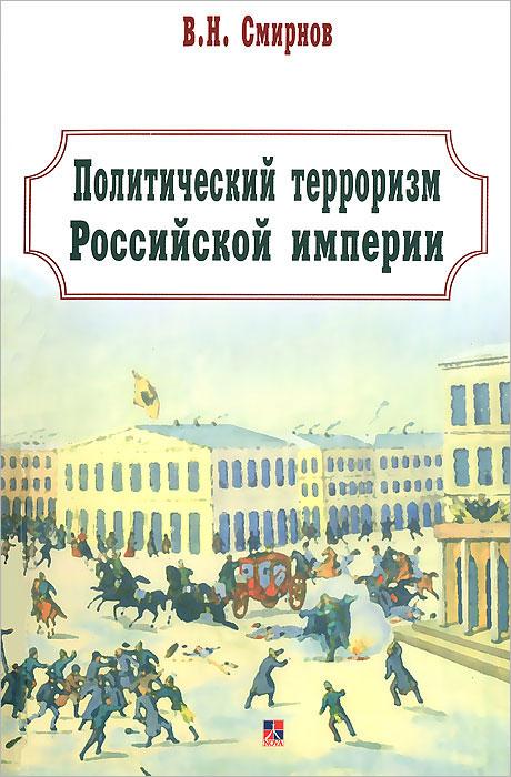 Фото В. Н. Смирнов Политический терроризм Российской империи. Купить  в РФ