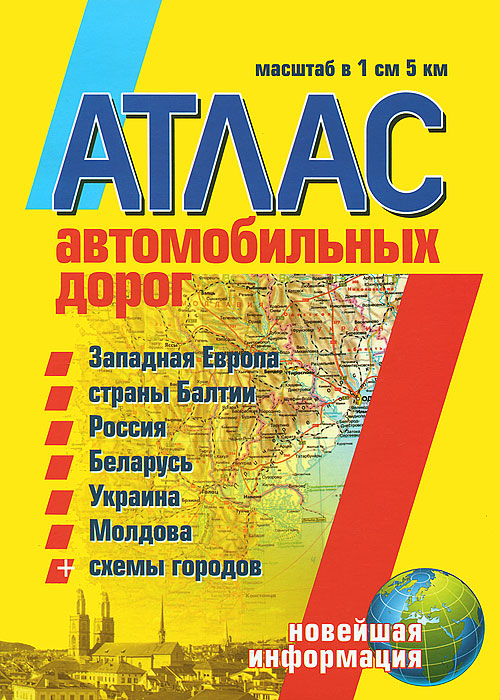 Фото Атлас автомобильных дорог. Западная Европа, страны Балтии, Россия, Беларусь, Украина, Молдова. Купить  в РФ