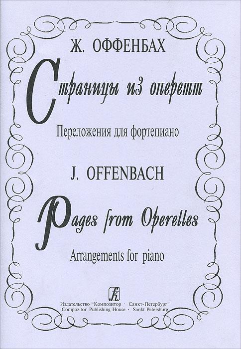 Фото Ж. Оффенбах Ж. Оффенбах. Страницы из оперетт. Переложения для фортепиано. Купить  в РФ