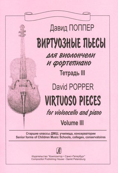 Фото Давид Поппер Давид Поппер. Виртуозные пьесы для виолончели и фортепиано. Тетрадь 3. Купить  в РФ