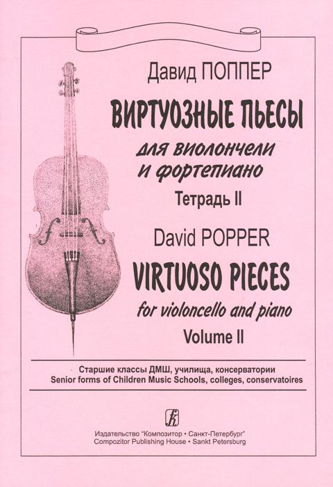 Фото Давид Поппер Давид Поппер. Виртуозные пьесы для виолончели и фортепиано. Тетрадь 2. Купить  в РФ