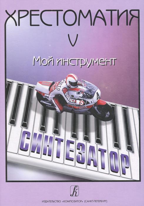 Фото Хрестоматия. Мой инструмент - синтезатор. Выпуск 5. Купить  в РФ