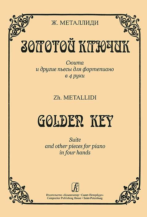 Фото Ж. Металлиди Ж. Металлиди.Золотой ключик. Сюита и другие пьесы для фортепиано в 4 руки. Купить  в РФ