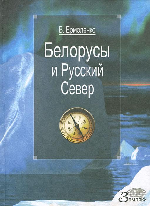 Фото В. Ермоленко Белорусы и Русский Север. Купить  в РФ