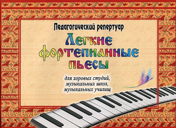 Фото Легкие фортепианные пьесы для хоровых студий, музыкальных школ, музыкальных училищ. Купить  в РФ