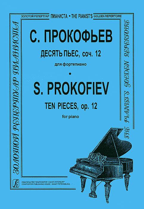 Фото С. Прокофьев С. Прокофьев. Десять пьес, сочинение 12. Для фортепиано. Купить  в РФ