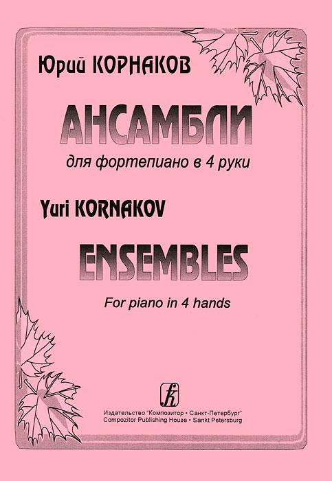 Фото Юрий Корнаков Юрий Корнаков. Ансамбли для фортепиано в 4 руки. Купить  в РФ