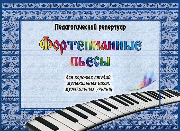 Фото Фортепианные пьесы для хоровых студий, музыкальных школ, музыкальных училищ. Купить  в РФ