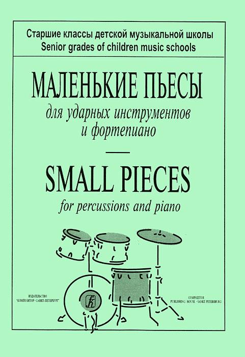 Фото Маленькие пьесы для ударных инструментов и фортепиано. Купить  в РФ