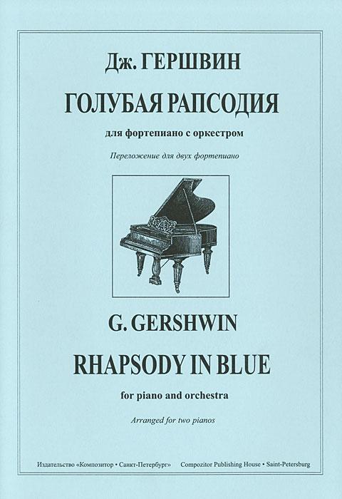 Фото Дж. Гершвин Дж. Гершвин. Голубая рапсодия для фортепиано с оркестром. Переложение для двух фортепиано. Купить  в РФ