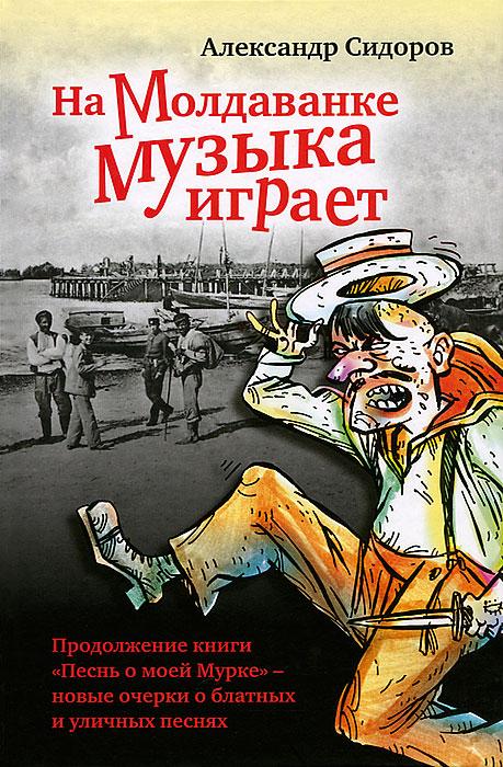 Фото Александр Сидоров На Молдаванке музыка играет. Купить  в РФ
