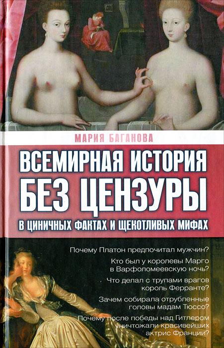 Фото Мария Баганова Всемирная история без цензуры. В циничных фактах и щекотливых мифах. Купить  в РФ