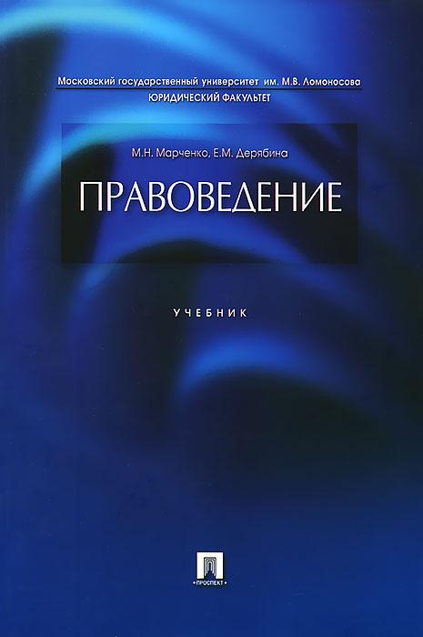 Фото М. Н. Марченко, Е. М. Дерябина Правоведение. Купить  в РФ