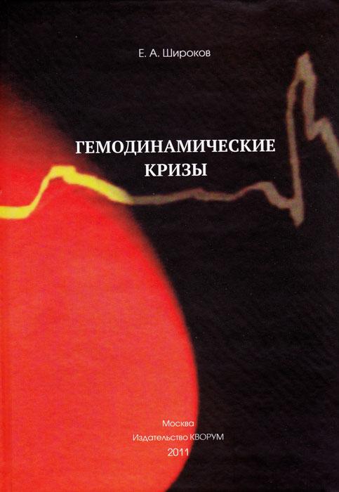 Фото Е. А. Широков Гемодинамические кризы. Купить  в РФ