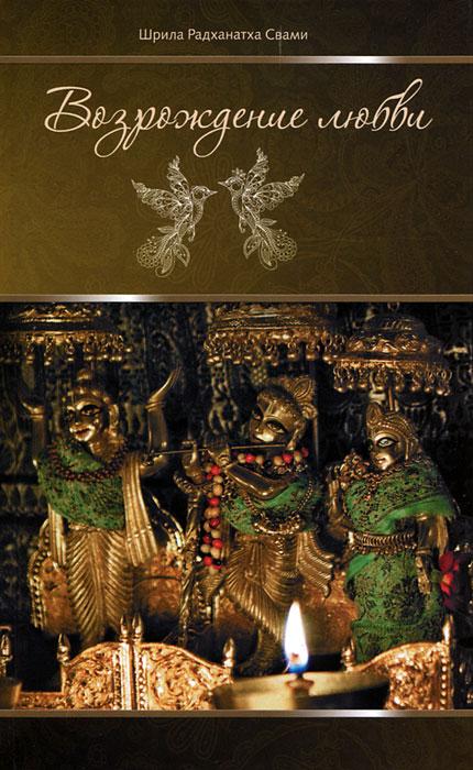 Фото Шрила Радханатха Свами Возрождение любви. Купить  в РФ