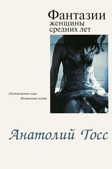Фото Анатолий Тосс Фантазии женщины средних лет. Купить  в РФ