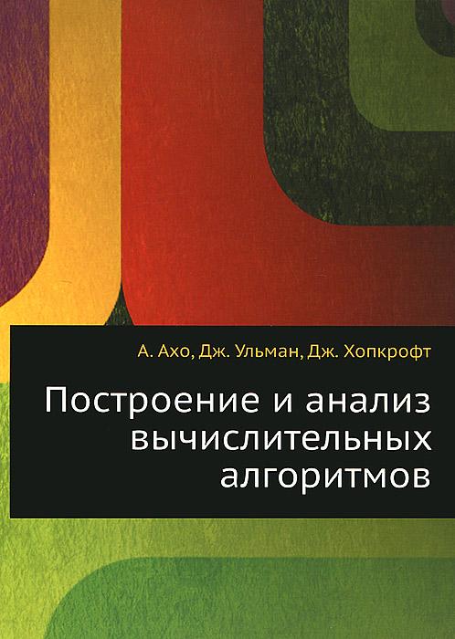 Синтаксический анализ том теория синтаксического анализа, перевода и компиляции