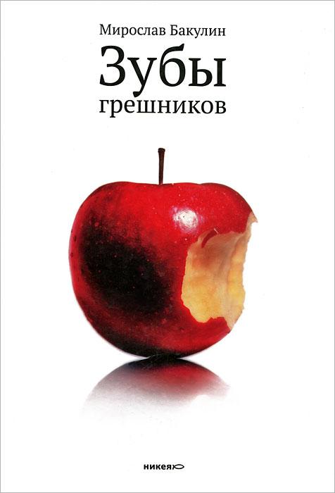Фото Зубы грешников. Купить  в РФ