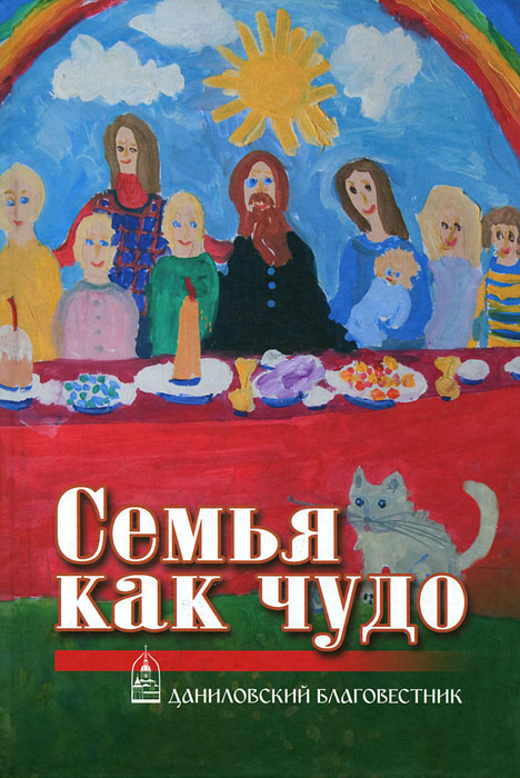 Фото Семья как чудо. Купить  в РФ