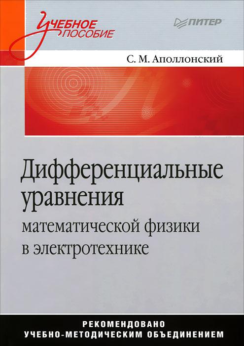 Фото С. М. Аполлонский Дифференциальные уравнения математической физики в электротехнике. Купить  в РФ