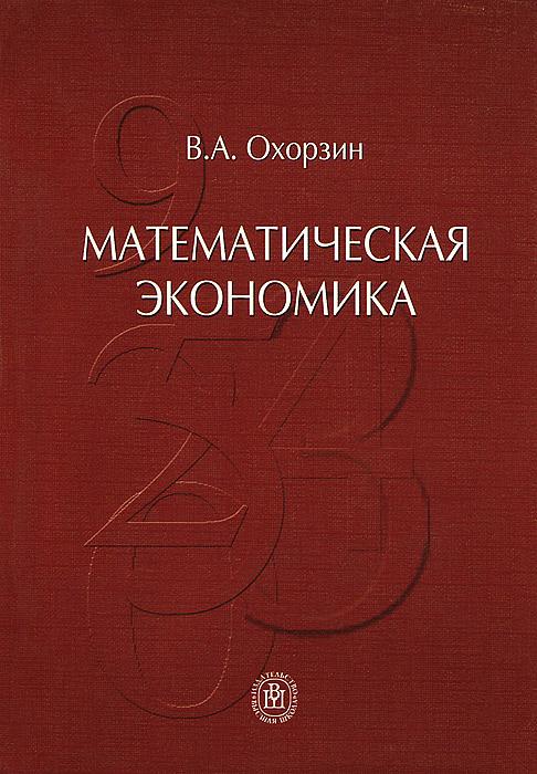Фото В. А. Охорзин Математическая экономика. Купить  в РФ