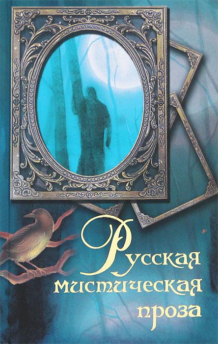 Фото Русская мистическая проза. Купить  в РФ