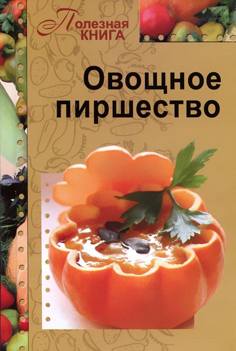 Фото Овощное пиршество. Купить  в РФ