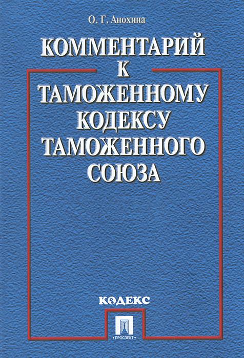Фото О. Г. Анохина Комментарий к Таможенному кодексу Таможенного союза. Купить  в РФ