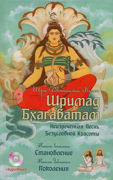 Фото Шри Двайпаяна Вьяса Шримад Бхагаватам. Книги 8, 9 (+ CD). Купить  в РФ