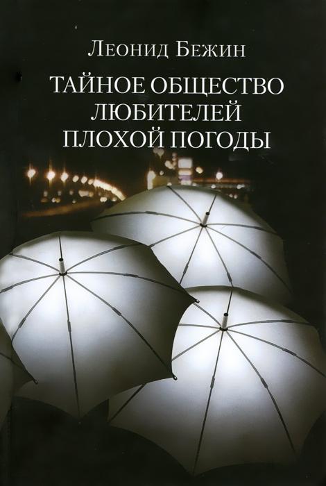 Фото Леонид Бежин Тайное общество любителей плохой погоды. Купить  в РФ