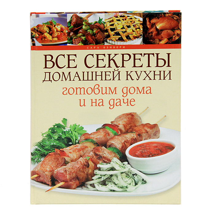 Рецепты домашний кухни 37