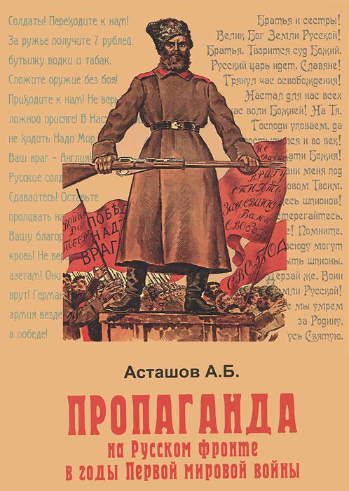 Фото А. Б. Асташов Пропаганда на Русском фронте в годы Первой мировой войны. Купить  в РФ