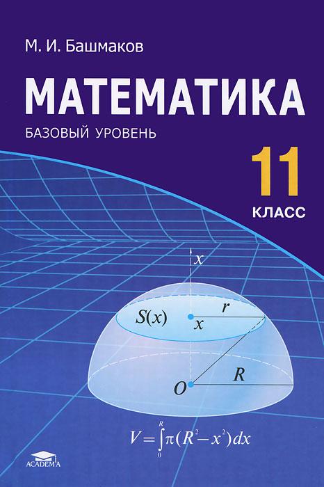 Фото М. И. Башмаков Математика. 11 класс. Купить  в РФ