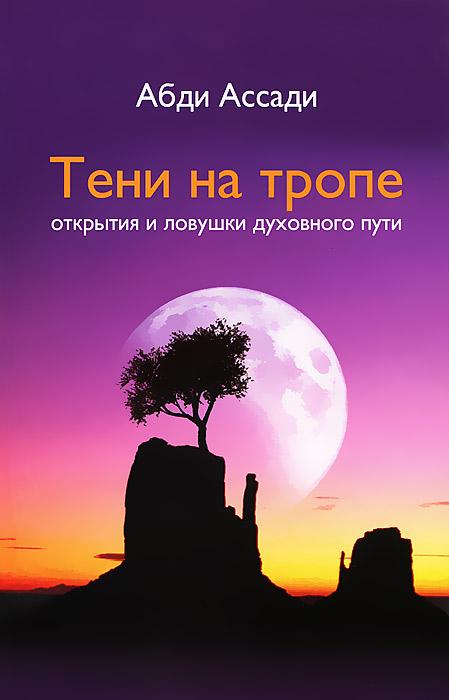 Фото Абди Ассади Тени на тропе. Открытия и ловушки духовного пути. Купить  в РФ