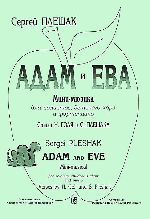 Фото Сергей Плешак Адам и Ева. Мини-мюзикл для солистов, детского хора и фортепиано. Купить  в РФ