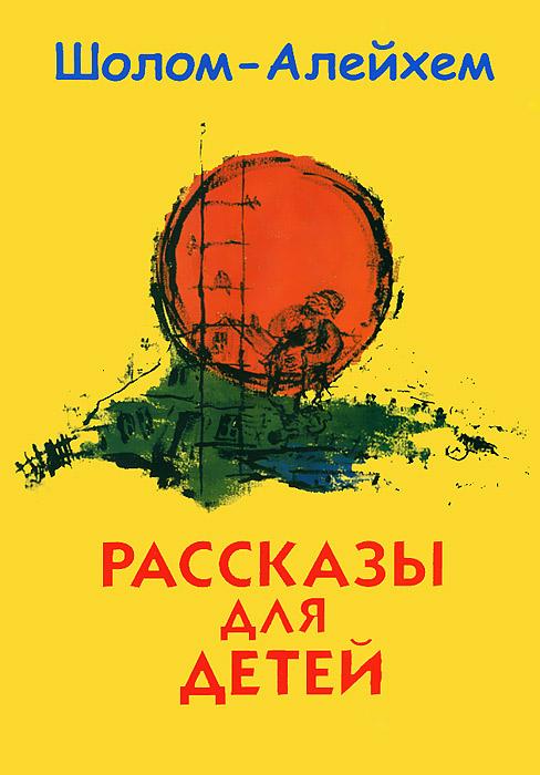 Фото Шолом-Алейхем Шолом-Алейхем. Рассказы для детей. Купить  в РФ