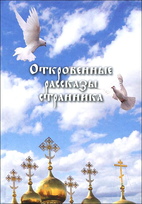 Фото Откровенные рассказы странника. Купить  в РФ