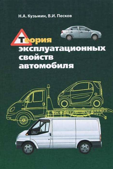 Фото Н. А. Кузьмин, В. И. Песков Теория эксплуатационных свойств автомобиля. Купить  в РФ