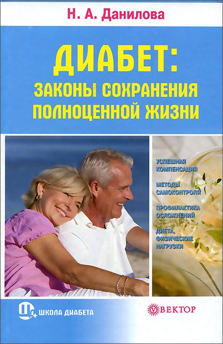 Фото Н. А. Данилова Диабет. Законы сохранения полноценной жизни. Купить  в РФ
