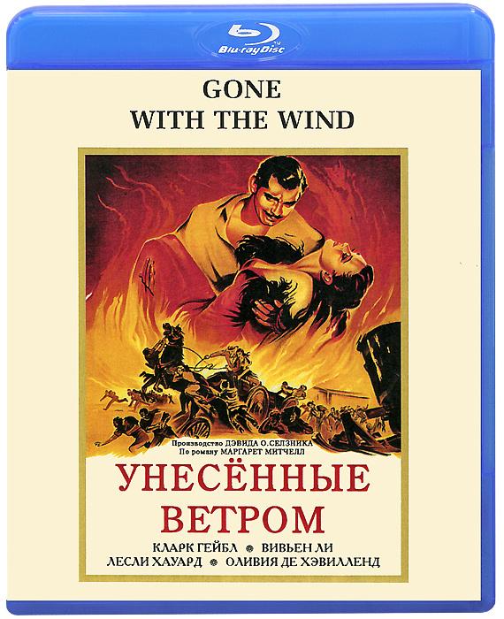Фото Унесенные ветром (Blu-ray). Купить  в РФ
