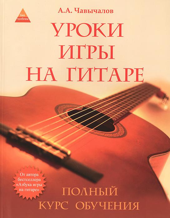 Фото А. А. Чавычалов Уроки игры на гитаре. Полный курс обучения. Купить  в РФ