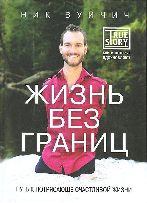 Фото Жизнь без границ. Путь к потрясающе счастливой жизни. Купить  в РФ