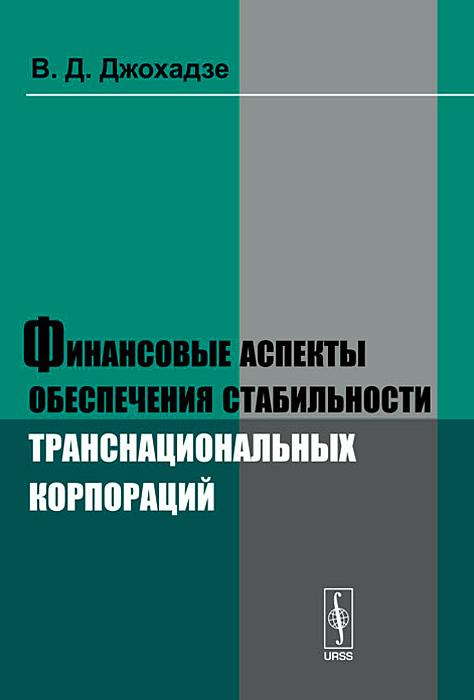 Фото В. Д. Джохадзе Финансовые аспекты обеспечения стабильности транснациональных корпораций. Купить  в РФ