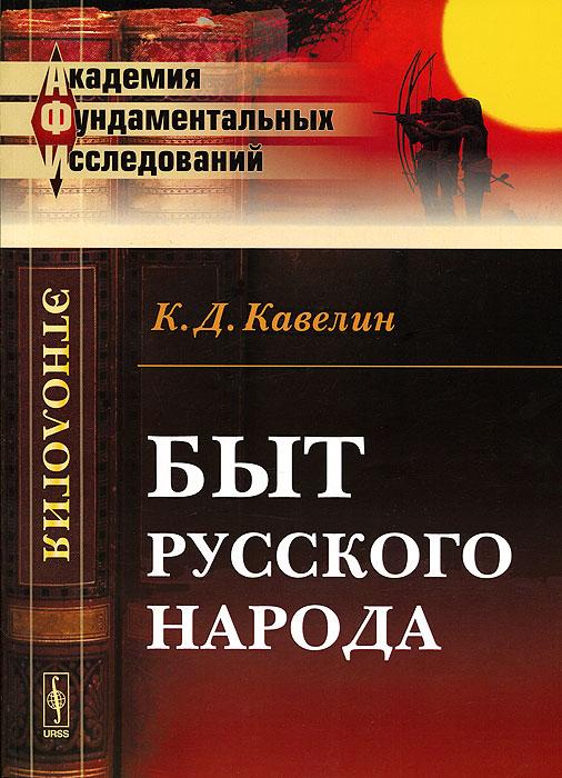 Фото К. Д. Кавелин Быт русского народа. Купить  в РФ