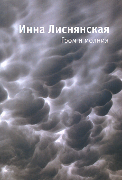 Фото Инна Лиснянская Гром и молния. Купить  в РФ