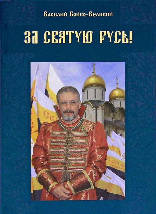 Фото Василий Бойко-Великий За Святую Русь!. Купить  в РФ