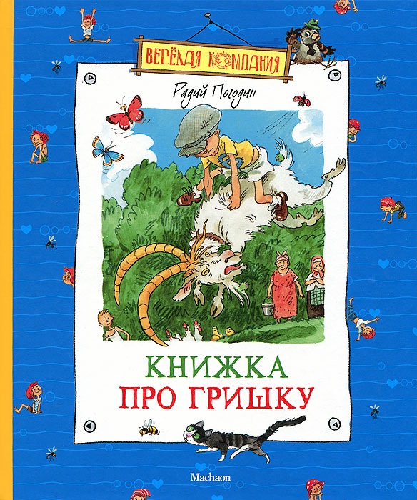 Фото Радий Погодин Книжка про Гришку. Купить  в РФ