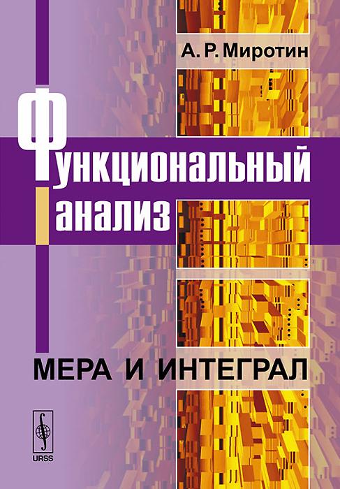Фото А. Р. Миротин Функциональный анализ. Мера и интеграл. Купить  в РФ
