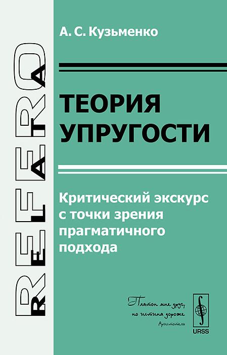 Фото А. С. Кузьменко Теория упругости. Критический экскурс с точки зрения прагматичного подхода. Купить  в РФ