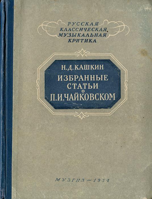 Фото Избранные статьи о П. И. Чайковском. Купить  в РФ